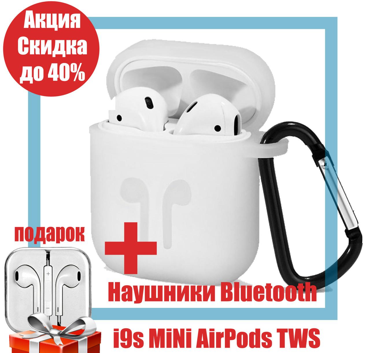 Наушники I9S-TWS MINI оригинал гарнитура наушники Bluetooth с кейсом PowerBank 1000mah QualitiReplica