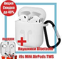 Наушники I9S-TWS MINI оригинал гарнитура наушники Bluetooth с кейсом PowerBank 1000mah QualitiReplica AirPods