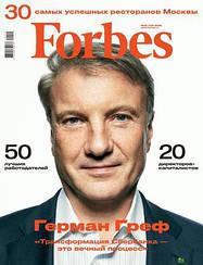 Forbes журнал Форбс №12 (189) декабрь 2019