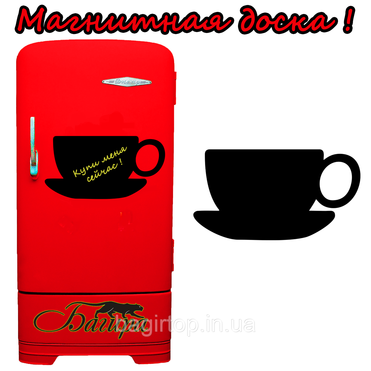 Магнитная доска на холодильник Чашка чая (32х25см)