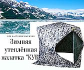 """Палатка зимняя """"куб"""", утепленная, 200х200х205см, для рыбалки."""