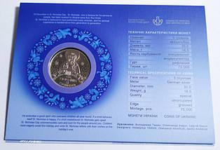 До дня Святого Миколая монета 5 гривень, фото 2
