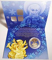 До дня Святого Миколая монета 5 гривень, фото 3