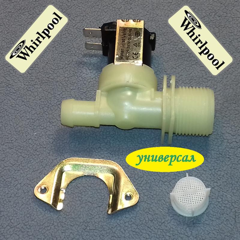 Одинарный клапан для стиральной машины Whirlpool на 180 градусов