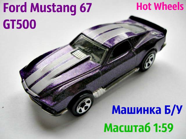 Машинка Hot Wheels. 67 Ford Mustang GT500 . Б/У. Масштаб 1:59