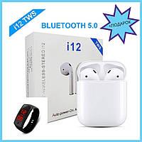 Аirpods Беспроводные наушники i12-TWS Качество Bluetooth 5.0  + LED часы в подарок