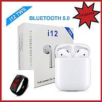 Наушники Беспроводные Bluetooth Блютузi12 TWS Airpods Айрподс + Led часы в подарок
