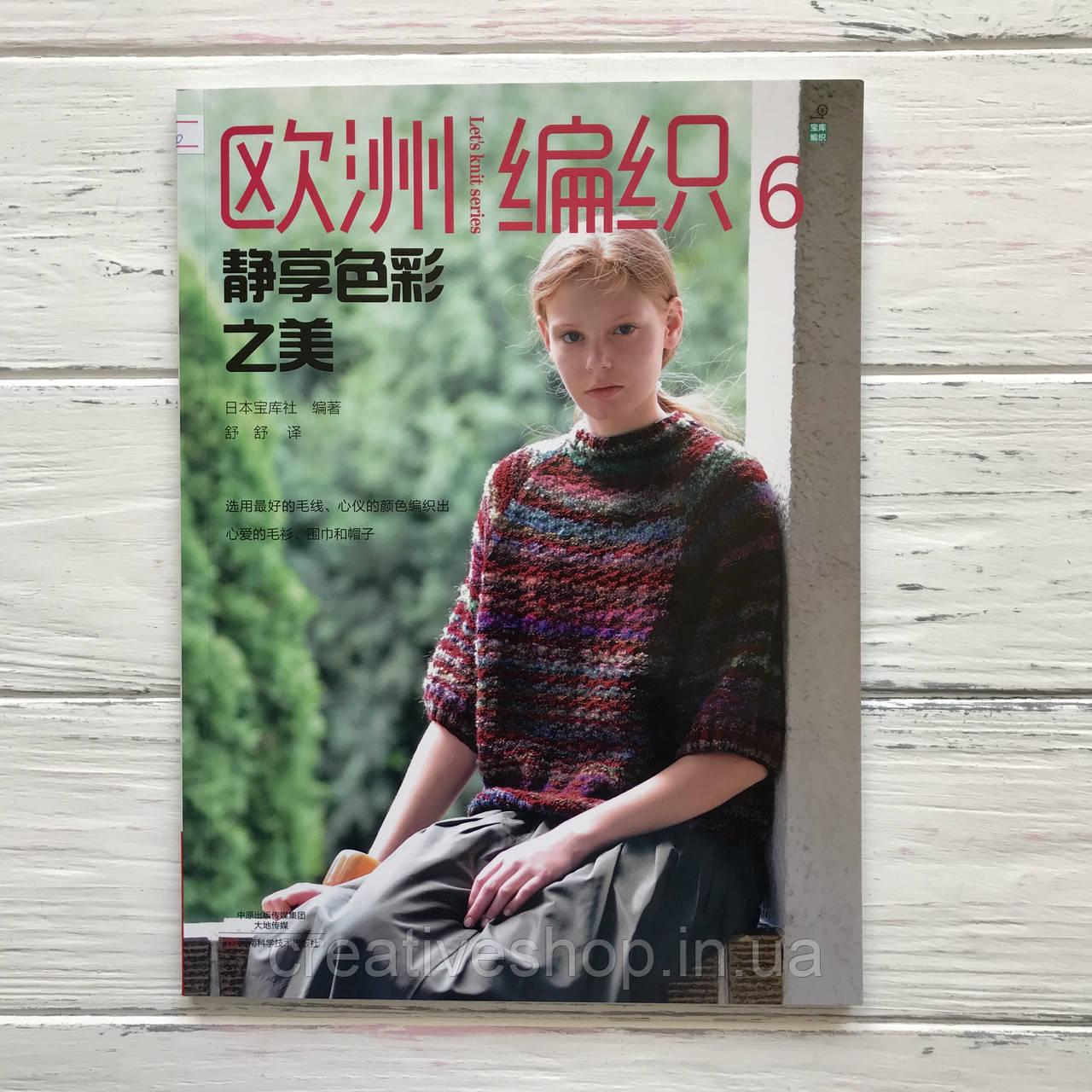"""Японский журнал по вязанию """"Lets knit 6"""""""