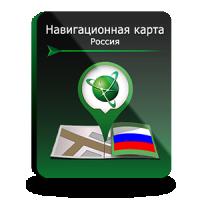 Навигационная карта «РОССИЯ» для программы «Навител Навигатор»