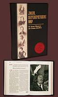 Книга кожаная Люди, перевернувшие Мир