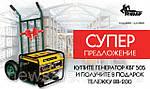 Акция на генератор от ТМ Кентавр