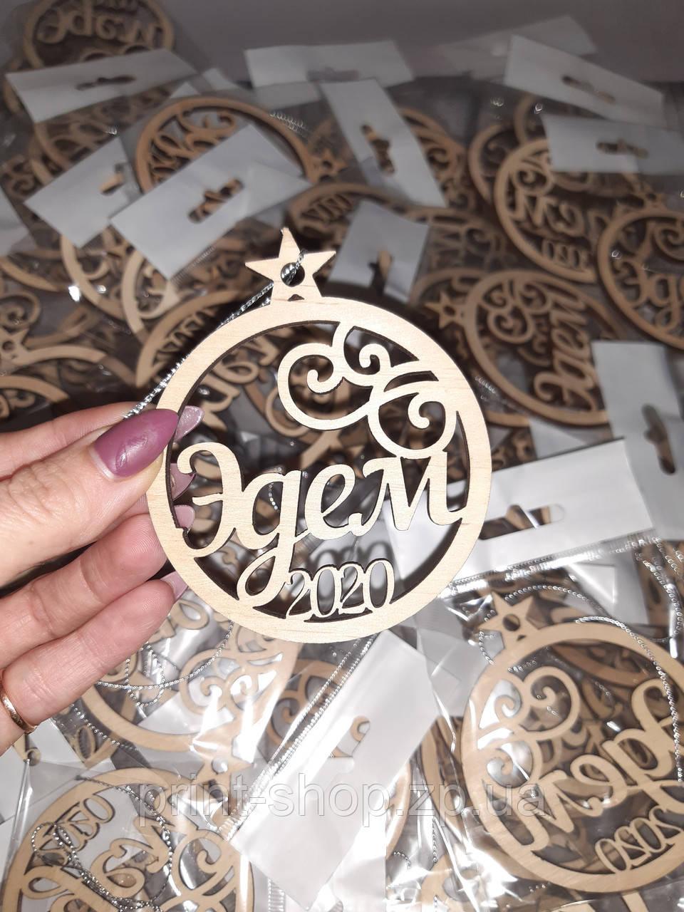 Ялинкова прикраса з логотипом компанії.