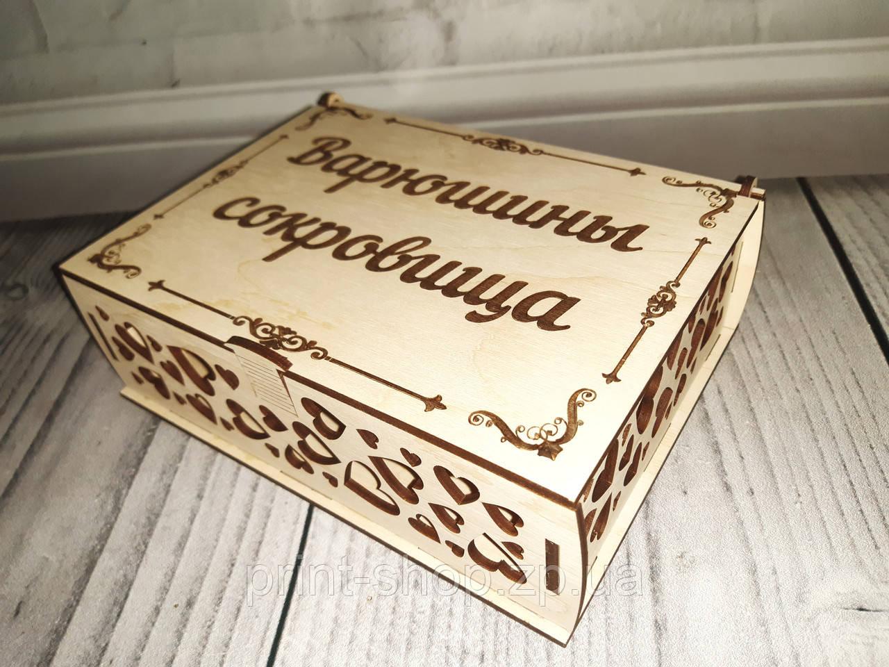 Подарочная именная шкатулка для бижутерии. Именная коробка.