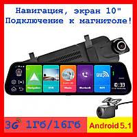 """Видеорегистратор зеркало  Tian-Su E018 Android с 3G,  Wi-Fi, камерой заднего вида и экраном 10"""" дюймов."""