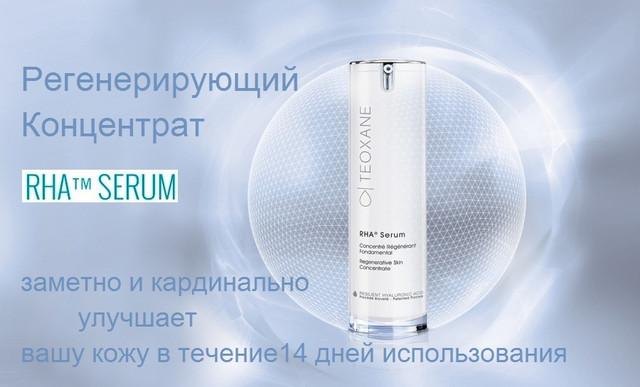 Баннер Teoxane RHA™ Serum