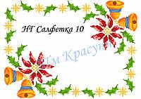 Заготовка под вышивку новогодней салфетки №10