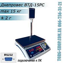 Торговые весы Днепровес ВТД-15РС