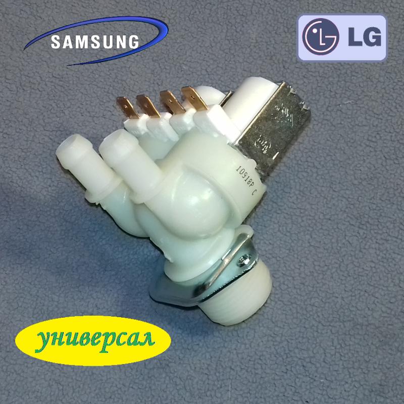 Заливний клапан для пральної машини LG (якісний аналог)