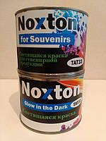 0.5 л Светящаяся краска Noxton для сувенирной продукции Темно-розовая