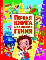 Первая книга маленького гения. 9786177352630 Кристал Бук