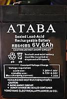 Аккумуляторная батарея ATABA (Technology) 6V, Атава 6AH, RB640BS