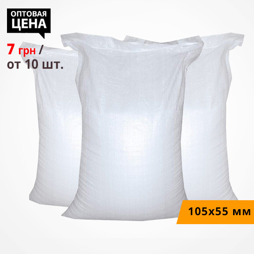 Мешок строительный полипропиленовый белый 105х55мм, купить в Киеве