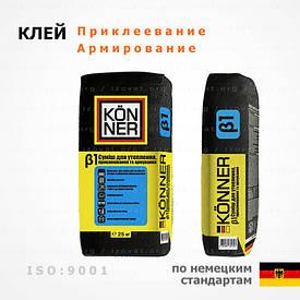 УНИВЕРСАЛЬНЫЙ фасадный клей (смесь) Konner (Кеннер) для базальтовых и пенопластовых плит