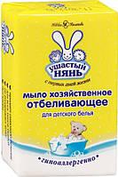 Мыло хозяйственное отбеливающее для детского белья Ушастый нянь, 180 мл