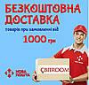 Безкоштовна доставка по Україні при замовленні на суму від 1000 грн.