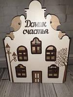 Домик счастья. Свечной дом на семейный очаг в белом цвете., фото 1