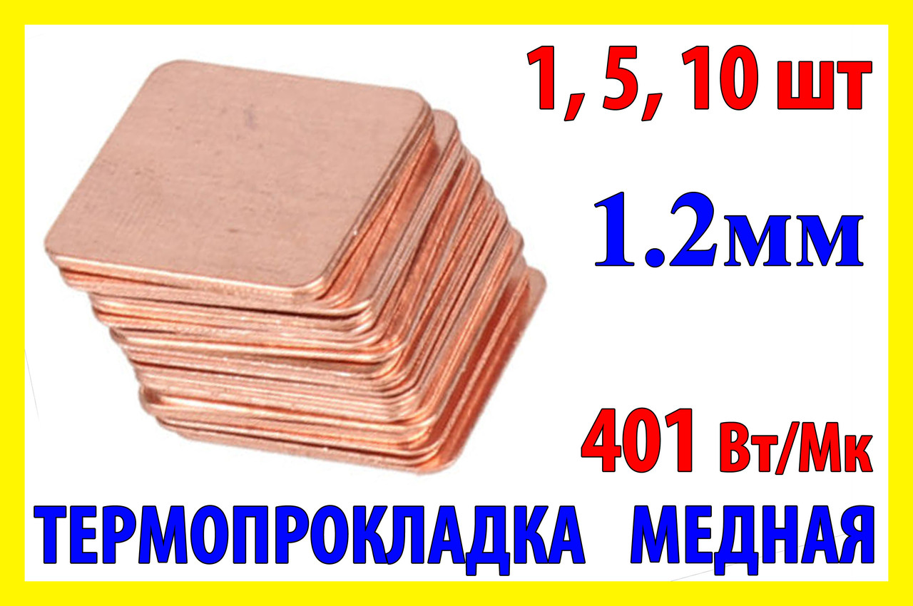Термопрокладка мідна 15х15мм 1.2 mm пластина термопаста термоінтерфейс для ноутбука радіатор