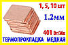 Термопрокладка медная 15х15mm 1.2mm пластина термопаста термоинтерфейс для ноутбука радиатор
