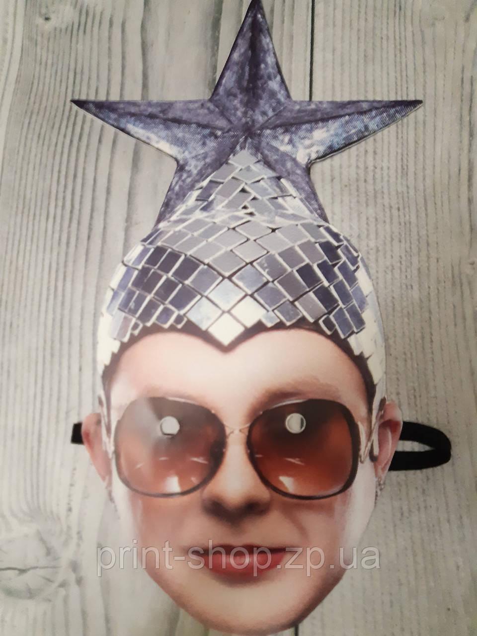Зоряна маска -Вєрка Сердючка.
