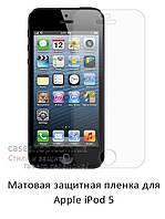 Матовая защитная пленка на Apple iPod Tought 5