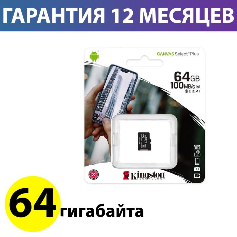 Карта памяти micro SD 64 Гб класс 10 UHS-1 А1, Kingston Canvas Select Plus R-100MB/s (SDCS2/64GBSP)
