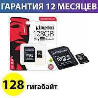 Карта памяти micro SD 128 Гб класс 10 UHS-1 А1, Kingston Canvas Select Plus R-100MB/s (SDCS2/128GB)