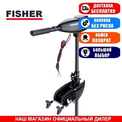 Электромотор для лодки Fisher 36. (Лодочный электромотор Фишер 36);