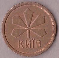 Монетовидный жетон Украины метрополитена г. Киева