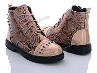 Ботинки детские Kellaifeng HF9606-6 (32-37) - купить оптом на 7км в одессе