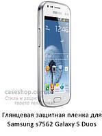 Глянцевая защитная пленка для Samsung Galaxy S Duos s7562