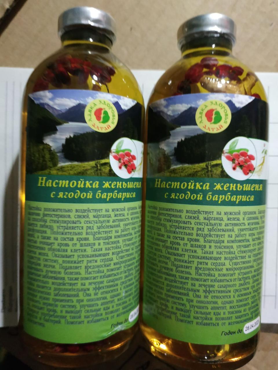 Настойка женьшеня с ягодой барбариса (водно-спиртовая) 200 мл