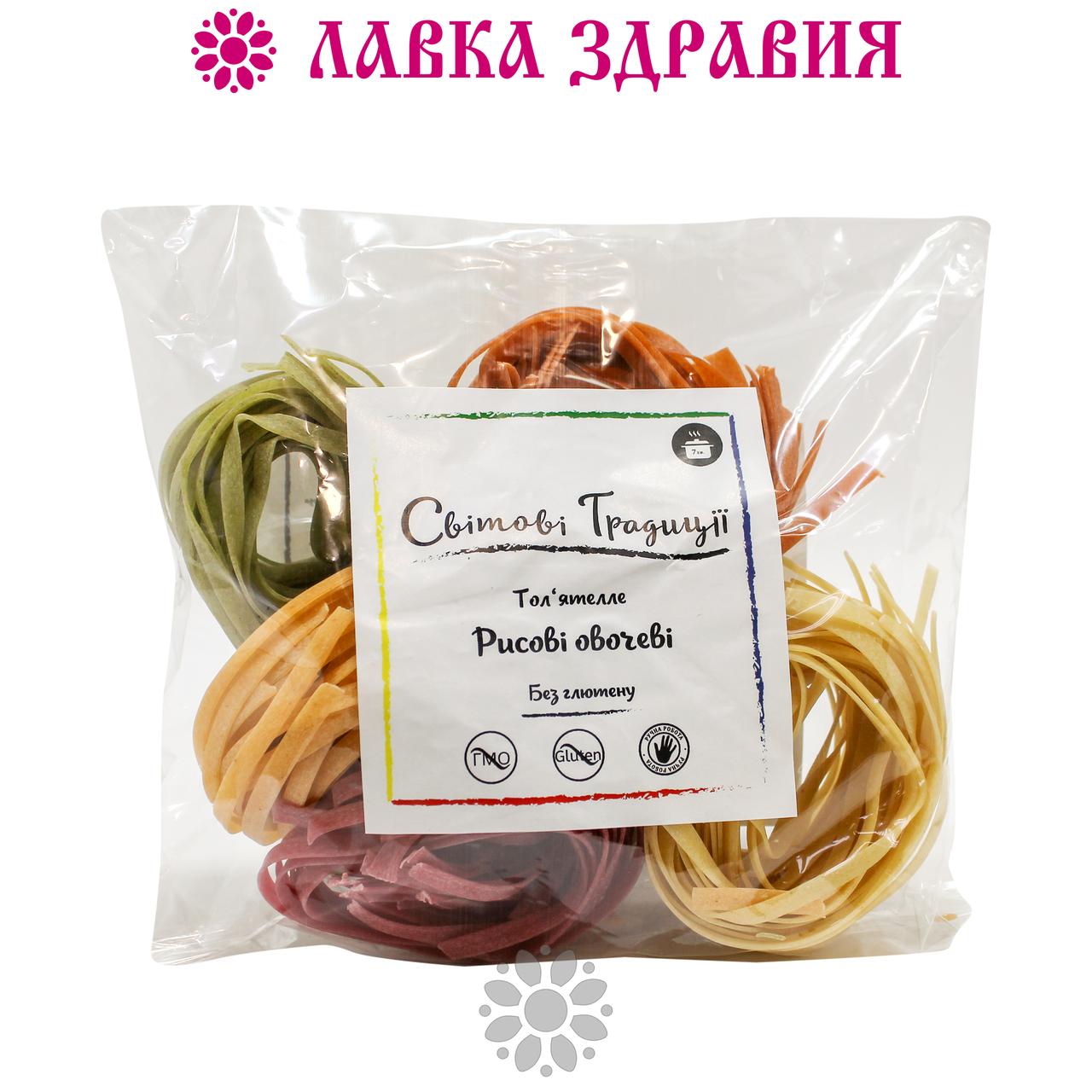 """Тальятелле (макароны) рисовые овощные (без глютена) """"Світові традиції"""" 300 г"""