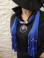 Стильная Шаль с ожерельем синего цвета