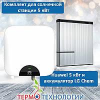 Комплект для гибридной СЭС 5 кВт инвертор Huawei и аккумулятор LG-Chem