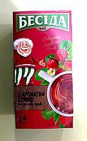 Чай Бесіда з ароматом суниці 24 пакетики чорний, фото 1