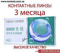 -1.25 диоптрии Контактные линзы на 3 месяца пр-ва Тайвань