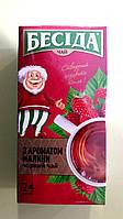 Чай Беседа с ароматом малины 24 пакетика черный, фото 1
