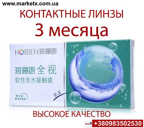 -2.25 диоптрии Контактные линзы Horien на 3 месяца пр-ва Тайвань, фото 2