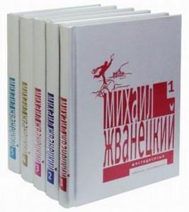 Михаил Жванецкий. Полное собрание произведений в 5-и томах