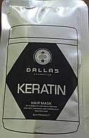 """Маска для волос Dallas """"Keratin"""" с кератином и молочным потеином (70мл.)"""